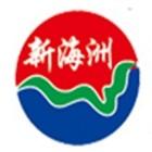 辽宁海州药业有限公司