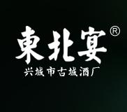 兴城市古城酒厂