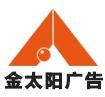 金太阳广告装饰公司