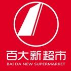 百大新超市